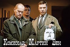 Шведский детектив Мартин Бек уже давно занял достойное место среди всемирно известных сыщиков наряду с Шерлоком Холмсом и инспектором Мегрэ. Настоящий нордический характер, помноженный на уникальные дедуктивные способности – что еще нужно для того, чтобы ни одно преступление не осталось нераскрытым? Впрочем, он обычный человек, который расстался с женой, не находит понимания у , часто простужается, много курит, и по утрам внимательно прислушивается – где кольнет на этот раз?