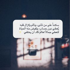 Funny Arabic Quotes, Fake Photo, Love Quotes, Quotes Love, Love Crush Quotes, Love Is Quotes, Quotes About Love, Love Sayings