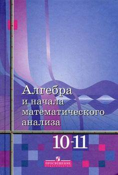 Алгебра 10-11 класс Алимов