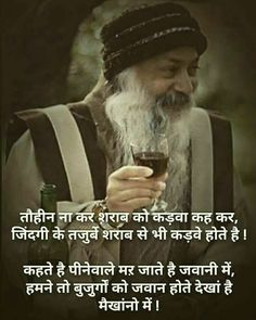 Maay se acchi madira h. Osho Hindi Quotes, Hindi Quotes Images, Shyari Quotes, Hindi Words, Hindi Shayari Love, Love Quotes In Hindi, Motivational Quotes In Hindi, Good Life Quotes, People Quotes