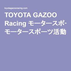 TOYOTA GAZOO Racing モータースポーツ活動