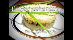 салат из печени трески по - мурмански