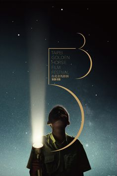 Poster design for the Annual Taipei Golden Horse Film F… - Graphic Work Poster Festival, Film Festival, Festival Fashion, Design Festival, Design Graphique, Art Graphique, Graphisches Design, Cover Design, Award Poster