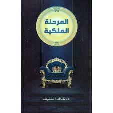 تحميل كتاب المرحلة الملكية Pdf كامل المرحلة الملكية عندما يصل الإنسان لهذه المرحلة في حياته لن يكون مضط Books Free Download Pdf Pdf Books Pdf Books Download