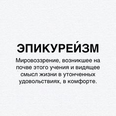 Russian Language, True Words, Definitions, Vocabulary, Psychology, Wisdom, Thoughts, Education, Math