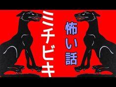 【街の怖い話】ミチビキ【朗読、怪談、百物語、洒落怖,怖い】