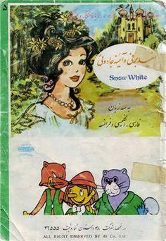 Children's book Farsi.
