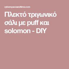 Πλεκτό τριγωνικό σάλι με puff και solomon - DIY