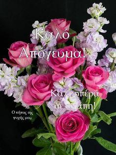 Beautiful Pink Roses, Good Night, Flowers, Plants, Gifts, Greek, Nighty Night, Presents, Plant