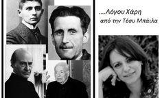 Λογοτεχνία και διορατικότητα, της Τέσυ Μπάιλα | Literature.gr