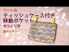 DIY子ども用ティッシュケース付き移動ポケットの作り方、レシピ moving pockets (KIDS) - YouTube