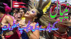 Nipal Amazing Facts About Nipal History of Nipal In Urdu Hindi