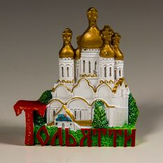 Resin Fridge Magnet: Russia. Tolyatti. Transfiguration Cathedral