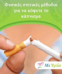 Φυσικές σπιτικές μέθοδοι για να κόψετε το κάπνισμα   Όλοι όσοι καπνίζουν ξέρουν πόσο δύσκολο είναι να κόψουν το κάπνισμα επειδή, αν και έχουν την πρόθεση να το κάνουν, η συγκεκριμένη συνήθεια προκαλεί τόσο δυνατό εθισμό που είναι πολύ δύσκολο να #καταπολεμηθεί. Σήμερα υπάρχουν χιλιάδες άνθρωποι σε όλο τον κόσμο που αναζητούν έναν τρόπο να #σταματήσουν το κάπνισμα και να #βελτιώσουν την ποιότητα ζωής. #ΥγιεινέςΣυνήθειες Alternative Treatments, Health Tips, Advice, Healthy, Health, Healthy Lifestyle Tips