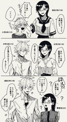 Manga Love, Anime Love, Anime Tentacle, Anime Witch, Sketch Poses, Cute Anime Guys, Rap Battle, Pin Art, Character Design Inspiration