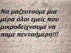 Greek quotes Greek Memes, Funny Greek Quotes, Sarcastic Quotes, Funny Quotes, Wisdom Quotes, Words Quotes, Favorite Quotes, Best Quotes, Fighter Quotes