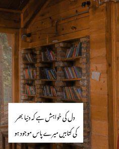 Black Aesthetic Wallpaper, Aesthetic Wallpapers, Quotes From Novels, Urdu Thoughts, Urdu Novels, Deep Words, Urdu Quotes, Book Nerd, Urdu Poetry