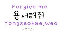 Kimbap Noona's Korean Lessons :), *Forgive (me) **Can also say:. Korean Slang, Korean Phrases, Korean Quotes, Korean Words Learning, Korean Language Learning, Learn A New Language, Spanish Language, Italian Language, German Language
