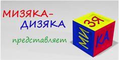 Развивающие мультики Мизяка Дизяка для маленьких детей. | E-Learning. Електронне навчання для дітей і дорослих. Электронное обучение для детей и взрослых