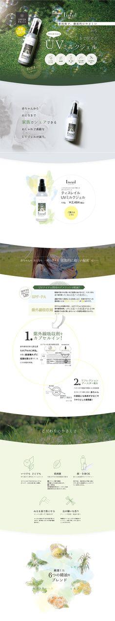 ティスレイル UVミルクジェル|WEBデザイナーさん必見!ランディングページのデザイン参考に(オーガニック系)