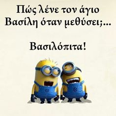 Funny Texts, Funny Jokes, Ancient Memes, Funny Greek Quotes, Minion Jokes, Clever Quotes, Happy Birthday Wishes, Funny Cartoons, Just For Laughs