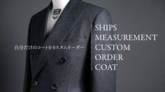 自分だけのコートをカスタムオーダー。〜SHIPS MEASUREMENT CUSTOM ORDER COAT〜