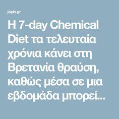 Η 7-day Chemical Diet τα τελευταία χρόνια κάνει στη Βρετανία θραύση, καθώς μέσα σε μια εβδομάδα μπορείς να χάσεις έως και 6 κιλά λίπους. Ενώ, δεν είναι δύσ