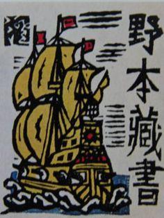 川上澄生 「蔵書票5」