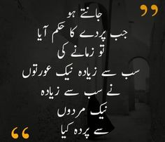 Urdu Quotes With Images, Best Quotes In Urdu, Best Urdu Poetry Images, Love Poetry Urdu, Poetry Quotes, Islamic Images, Islamic Messages, Islamic Inspirational Quotes, Islamic Quotes