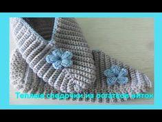 Теплые следочки крючком из остатков ниток .Crochet home shoes - YouTube