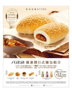 #東海堂 | Wow elegance combined with delicacies. Amazing ! Food Graphic Design, Food Poster Design, Menu Design, Food Design, Restaurant Ad, Fast Food Chains, Food Menu, No Bake Cake, Hot Dog Buns