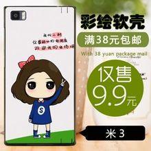 Cubierta, tup pintado para M3 mi 3 de silicona de concha blanda manga protectora del caso Mi3 carcasa del teléfono pocas esperanzas de 58(China (Mainland))