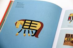 """""""Chineasy"""" translates the Chinese language into a pictorial code"""
