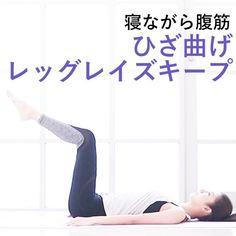 寝ながら簡単にできる腹筋トレーニングです。ひざをまっすぐ伸ばして上に上げるのが難しい!という人は、まずはここからトライ! ・ #腹筋 #腹筋女子 #腹筋割りたい #お腹痩せ #お腹 #お腹ぱんぱん #痩せたい #痩せる #ダイエッター #ダイエッターさんと繋がりたい #きれいになりたい #美容垢 #美容垢さんと繋がりたい #ワークアウト #ワークアウト女子 #筋トレ #筋トレママ #筋トレ女子 #トレーニング #トレーニング女子 #トレーニング動画 #宅トレ #シェイプアップ #寝ながら #寝る前 #継続は力なり #継続は力 #ボディメイク #美ボディ