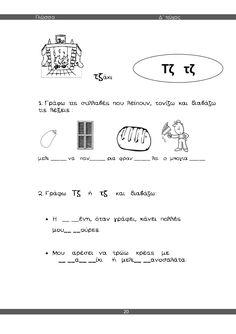 α΄ δημοτικού γλώσσα δ΄ τεύχος Greek Language, Primary School, Grade 1, Special Education, Grammar, Spelling, Teacher, Letters, Feelings