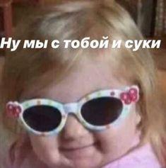 Hello Memes, Happy Memes, Russian Memes, Aesthetic Memes, Cute Love Memes, Mood Pics, Wholesome Memes, Meme Faces, My Mood