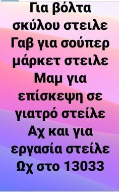 Funny Greek Quotes, Funny Memes, Jokes, Funny Photos, Minions, Picture Video, Rap, Laughter, Humor