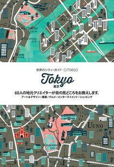 世界のシティ・ガイド CITI×60 東京