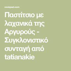 Παστίτσιο με λαχανικά της Αργυρούς - Συγκλονιστικό συνταγή από tatianakie
