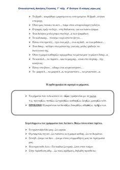 Επαναληπτικές Ασκήσεις Γλώσσας Γ' τάξη, 4η Ενότητα: Ο κόσμος γύρω μ… Learn Greek, Home Schooling, Special Education, Learning, Studying, Teaching, Onderwijs