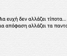 greek quotes εικόνα στο We Heart It Greek Love Quotes, Love Quotes For Him, Find Image, We Heart It, Life Quotes, Quotes About Life, Quote Life, Living Quotes, Quotes On Life