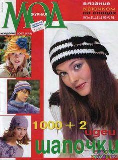 Журнал мод № 425 - Журнал мод - Журналы по рукоделию - Страна рукоделия