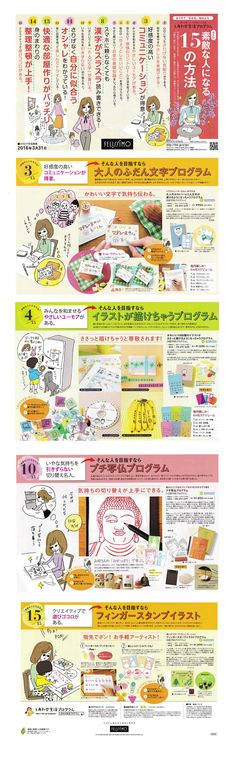 FELISSIMO mail‐order catalog: My illustrations about 15 Methods How To Become Fabulous Woman. If I had known them, I would have been able to do it well for communication of my son's school...通販カタログ『フェリシモ』で描かせていただいた素敵な人になる15の方法イラストです。息子が小学生のときに知っておきたかった事がいっぱい描いてありました。