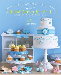 はじめてのシュガーアート お砂糖でつくるかわいいお菓子のデコレーション   東京シュガーアート http://www.amazon.co.jp/dp/4865460314/ref=cm_sw_r_pi_dp_hRSeub0M870N8
