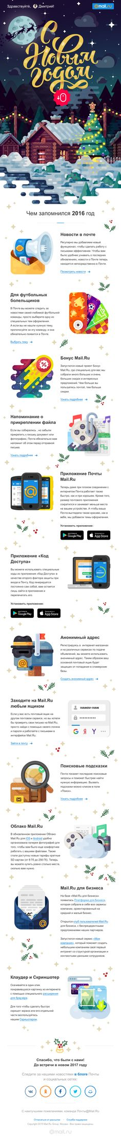 New Year 2017 Illustration / Evgeniy Dolgov for Mail.Ru