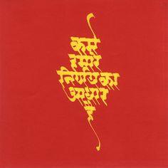 Decorative Jain Calligraphy Script: Devanagari Calligrapher: R.K. Joshi