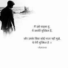 10 Best Deep And Romantic Love Quotes In Hindi For Her - Ajasha Heart Touching Love Quotes, First Love Quotes, Love Quotes Poetry, Secret Love Quotes, Deep Quotes About Love, Love Quotes In Hindi, Love Quotes For Her, Cute Love Quotes, Romantic Love Quotes