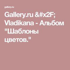 "Gallery.ru / Vladikana - Альбом ""Шаблоны цветов."""