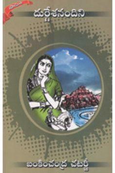 Durgesa Nandini (దుర్గేశ నందిని) by Bankim Chandra Chatarjee (బంకించంద్ర చటర్జీ) - Telugu Book Novel (తెలుగు పుస్తకం నవల) - Anandbooks.com