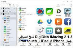 DigiDNA iMazing 2-1-3 نسخ احتياطي لأي جهاز iPhone أو iPad أو iPod touch Ipod Touch, Ipad, Iphone